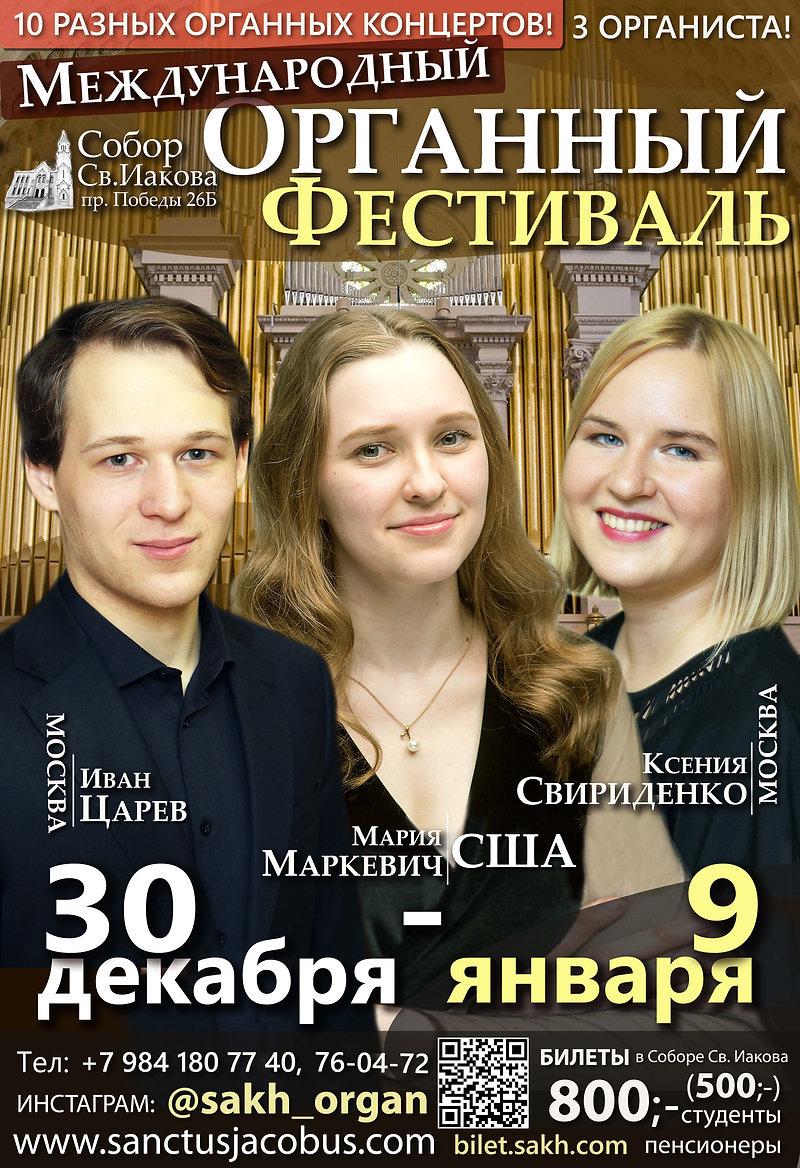 Плакат - 01 2021 М.jpg