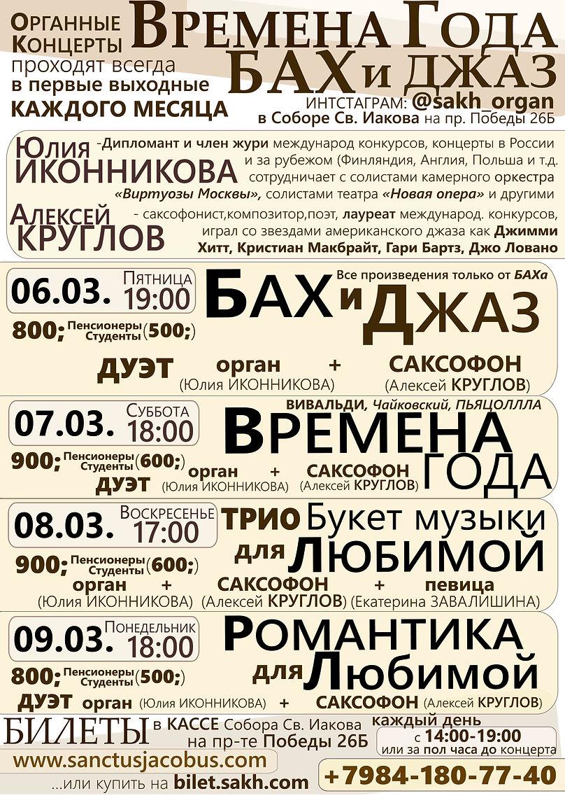 Плакат - Концерты 2020 03 А4 2.jpg