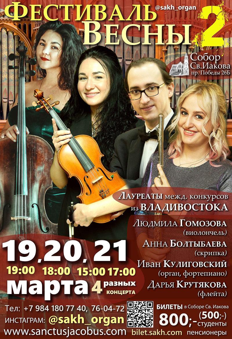 Плакат - 2021 03 19 2.jpg