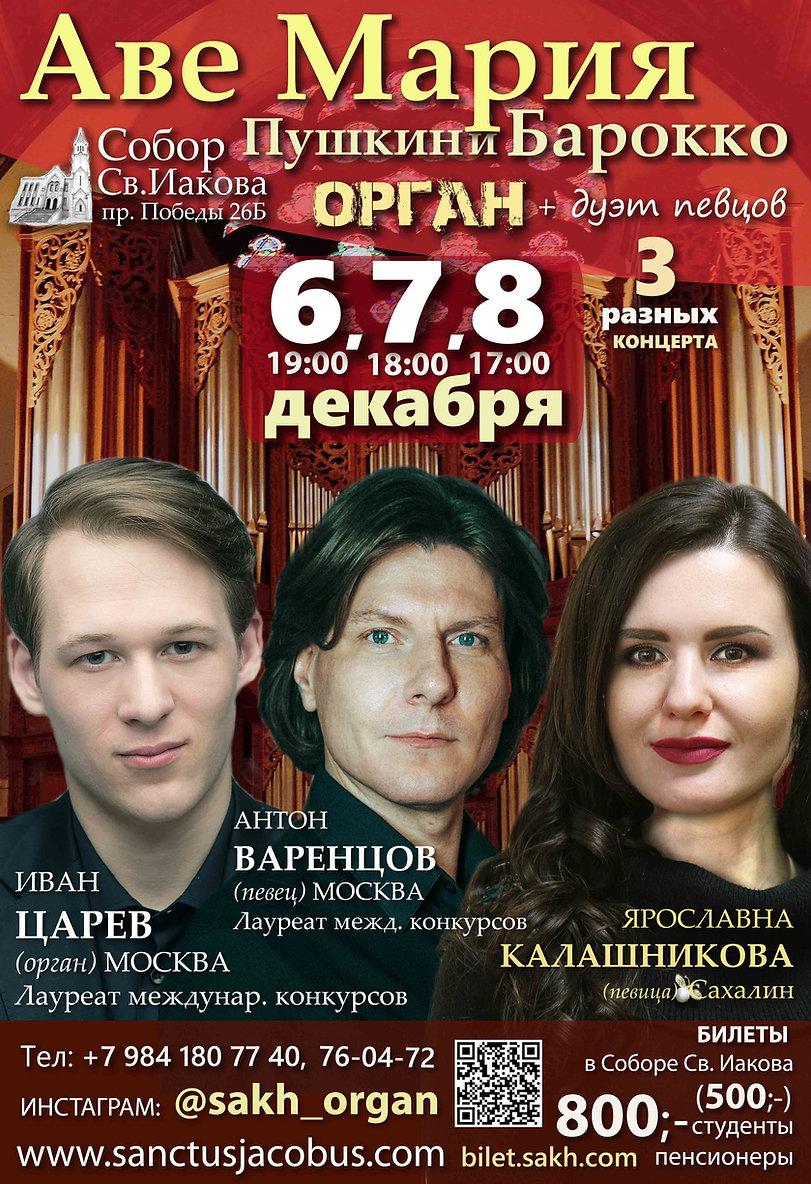 Плакат - 12 2019.jpg