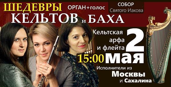 Плакат - 02.05. 15.00 2019 Sakh.jpg