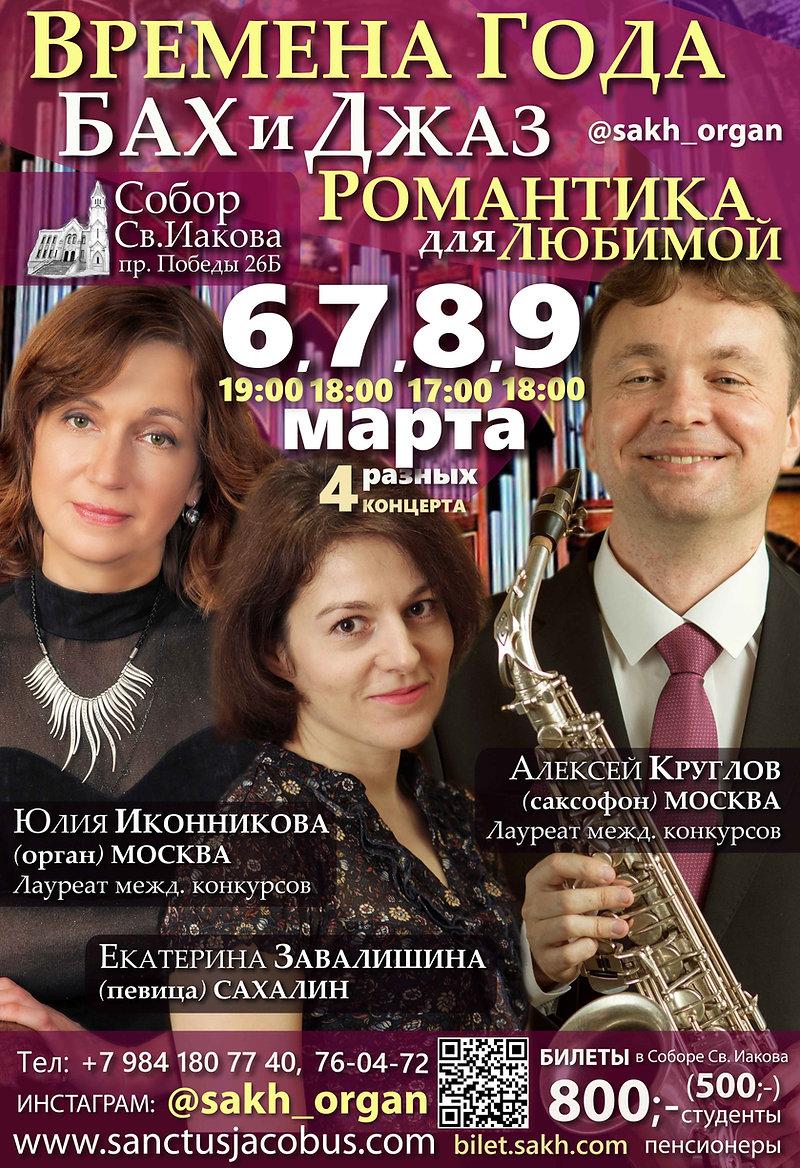 Плакат - 03 2020.jpg