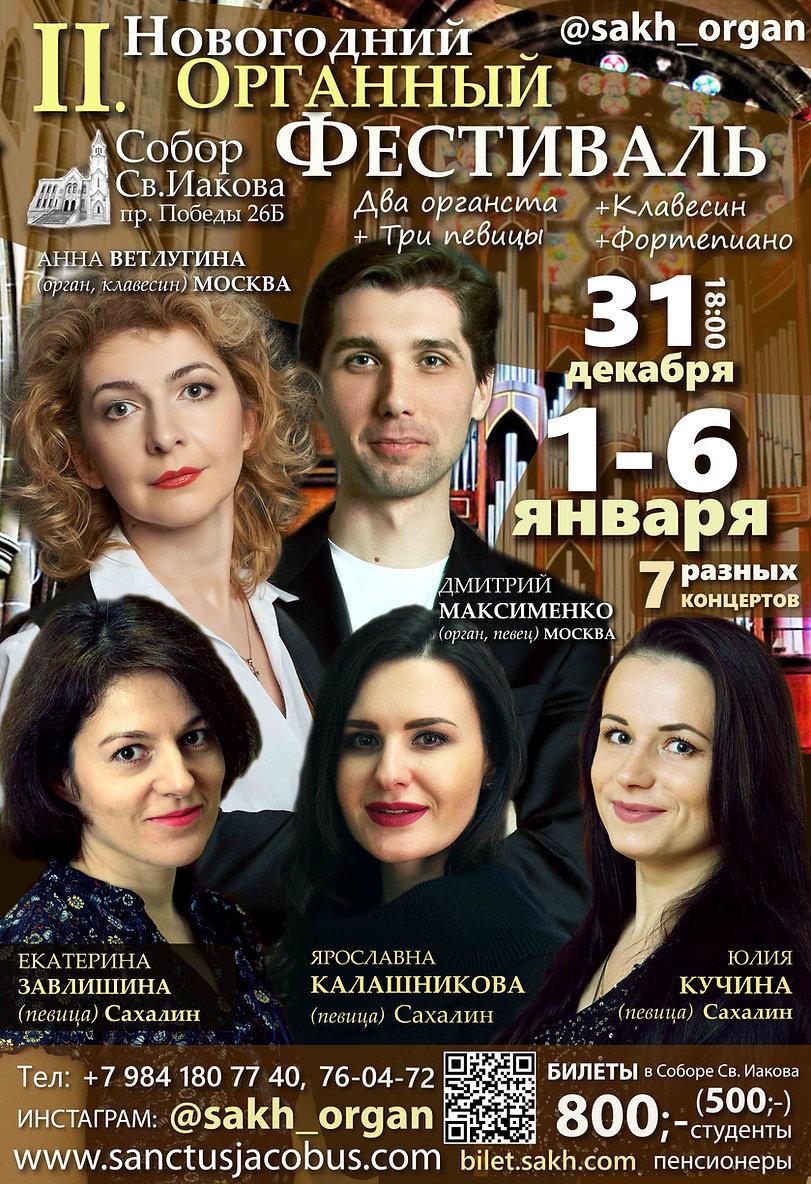 Плакат - 01 2020.jpg