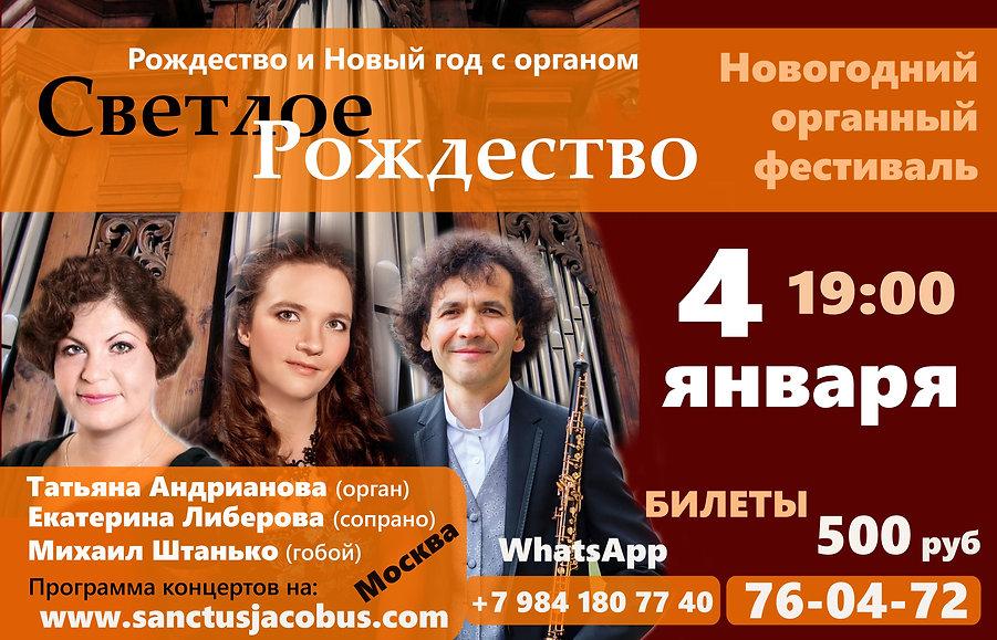 Плакат 2019 W 4.01 19.00.jpg
