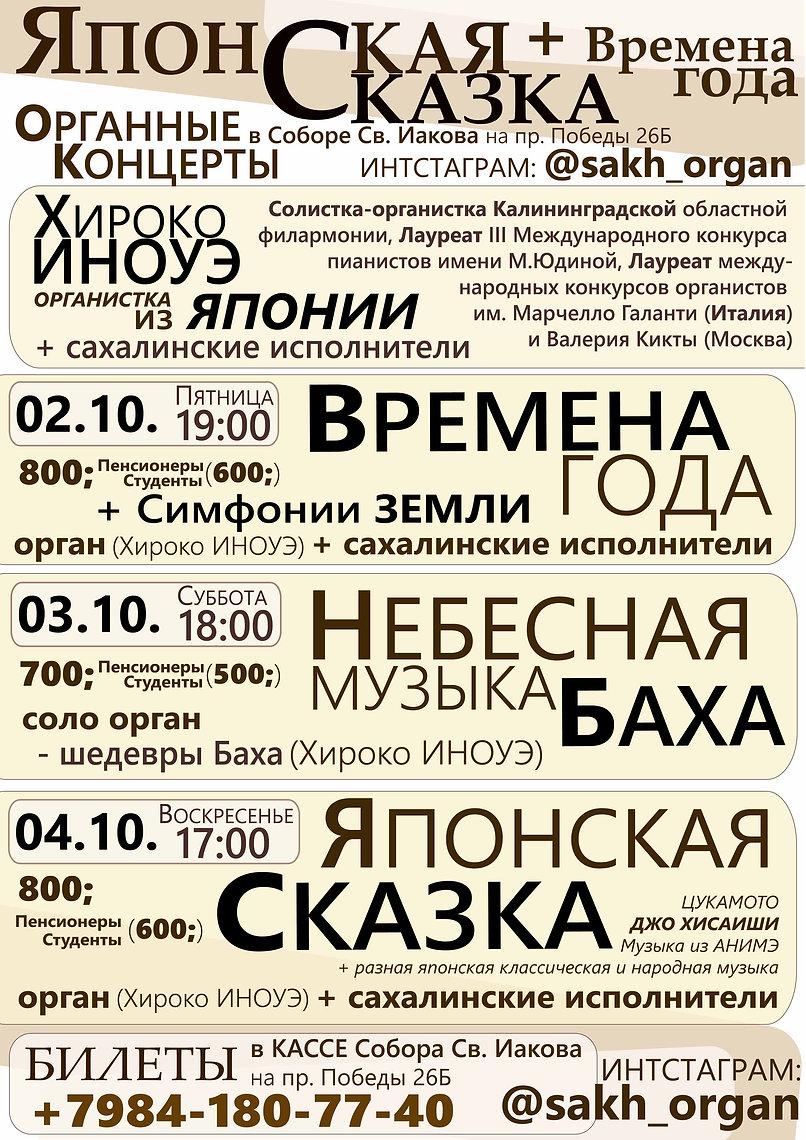 Программа - Концерты 2020 10 А4.jpg