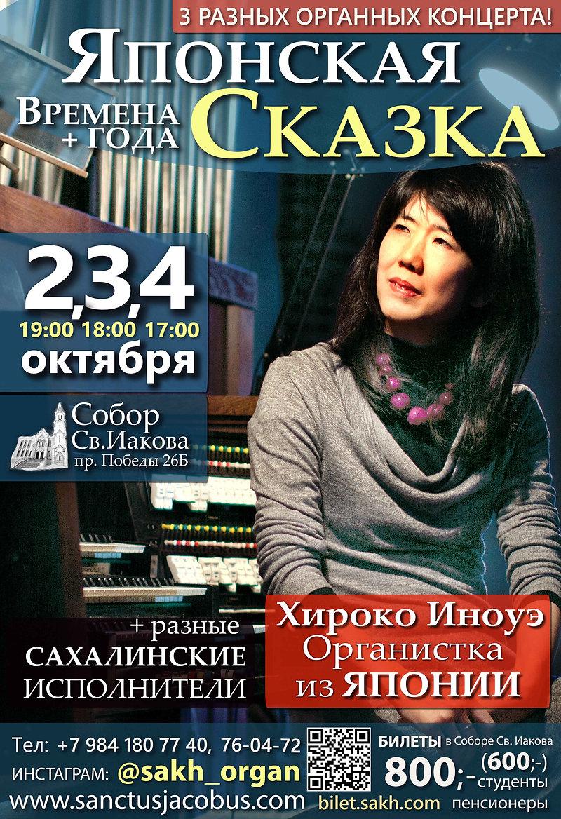 Плакат - 12 09 2020 а1.jpg
