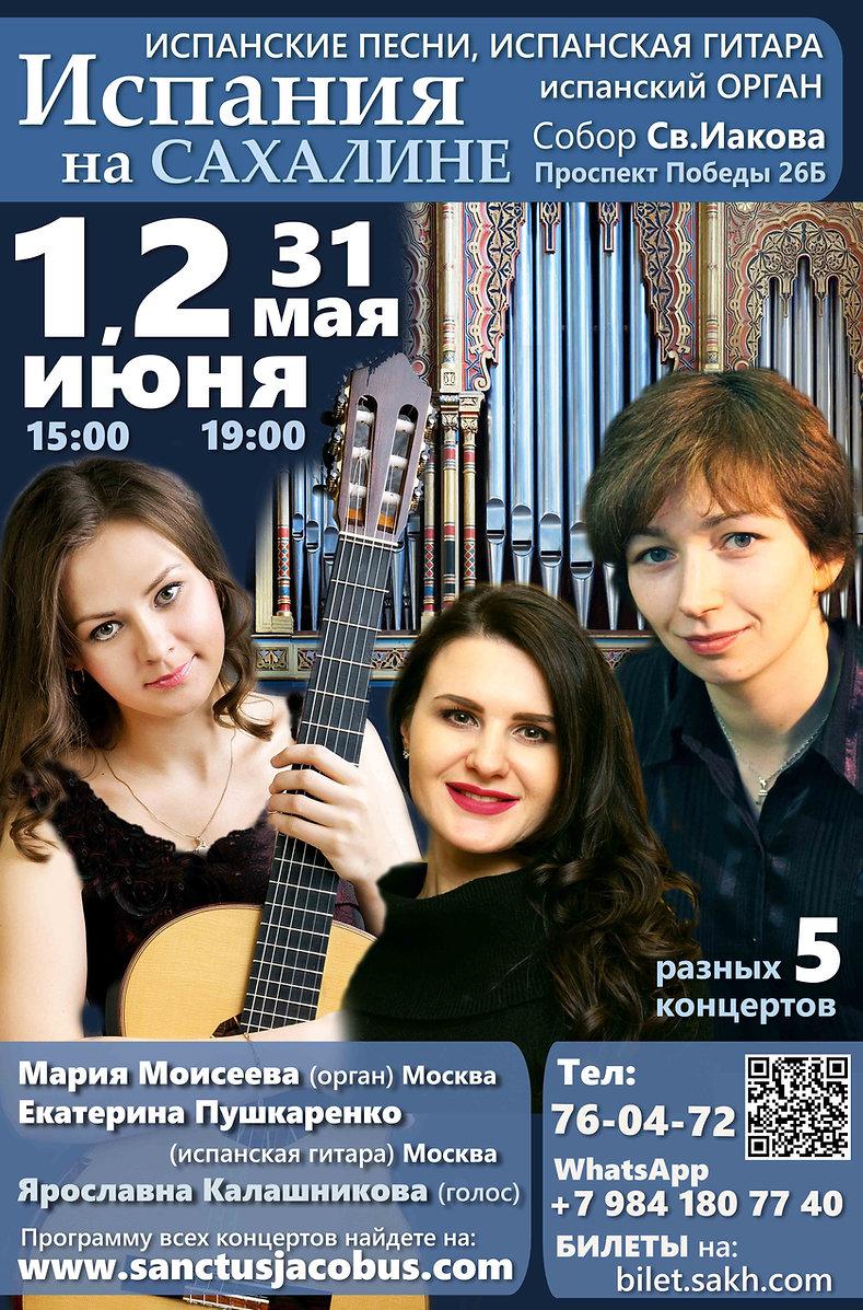 Плакат - 06 2019 II.jpg