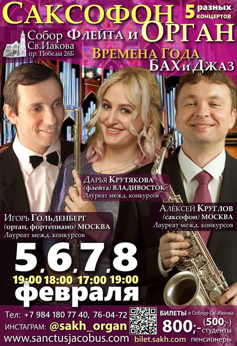 Плакат - 02 2021 Д.jpg