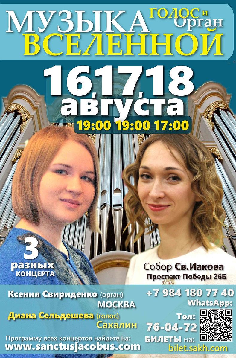 Плакат - 08 II 2019.jpg