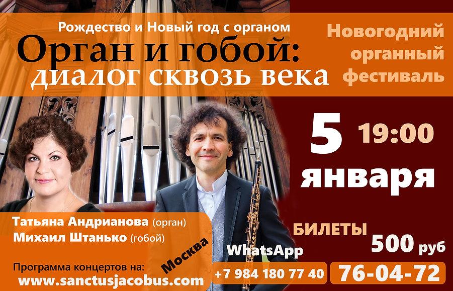 Плакат 2019 W 5.01 19.00.jpg