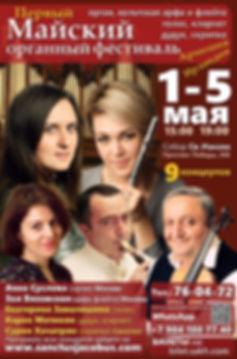 Плакат - 05 2019 .jpg