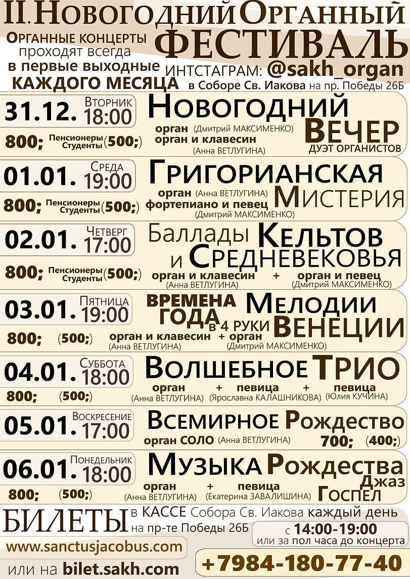 Программа - Концерты 2020 А4.jpg