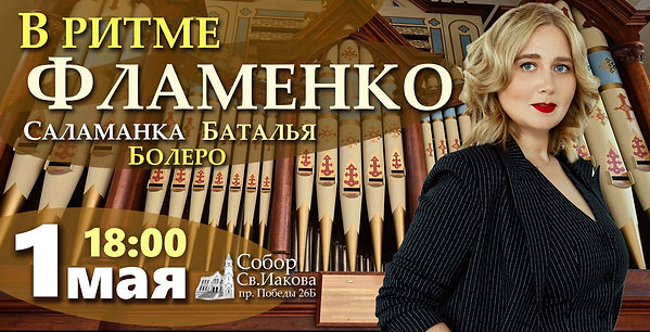 3Плакат - 2021 05 Фламенко.jpeg