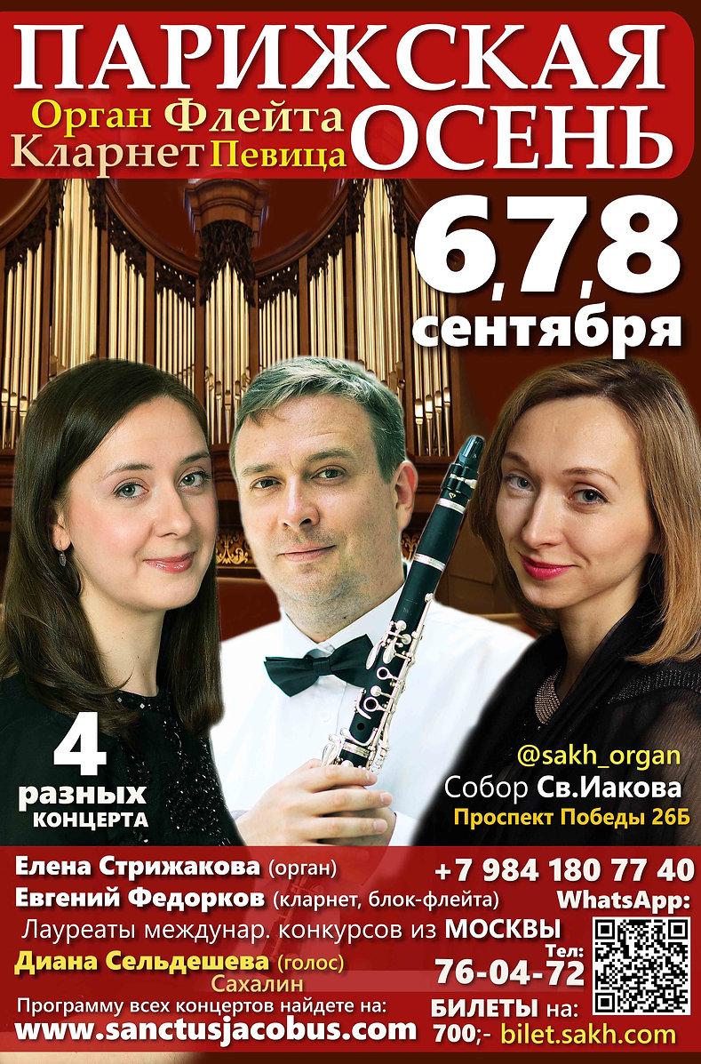 Плакат - 09 2019.jpg