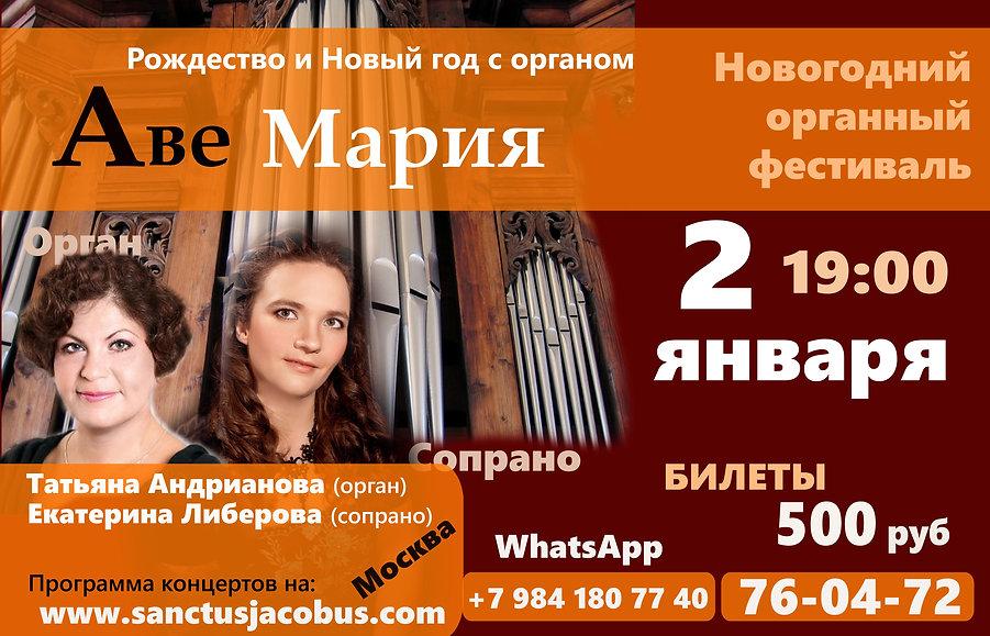 Плакат 2019 W 2.01 19.00.jpg