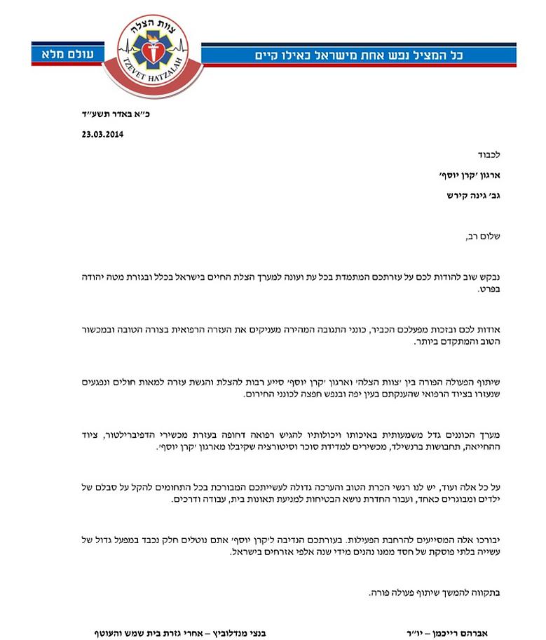 letter tzevet hatzalah.png