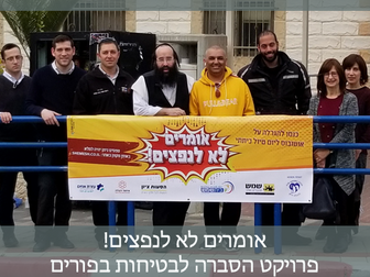 heb_HG purim campaign.png
