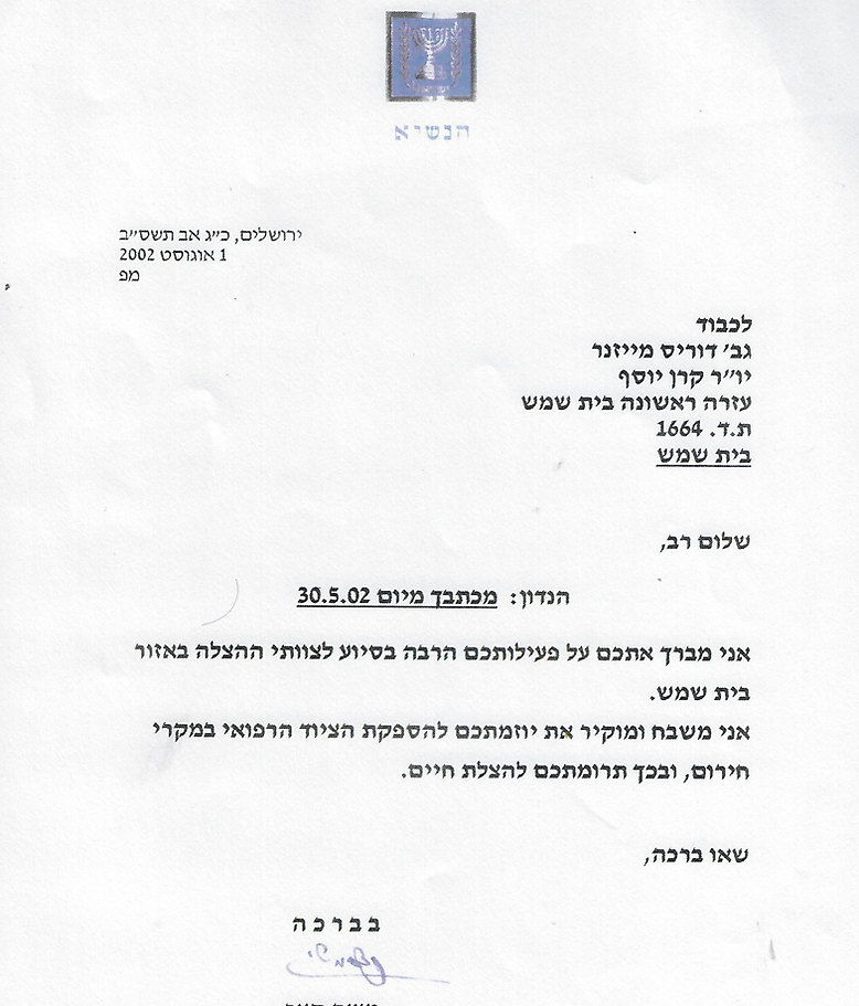 letter Israel president 02 cropped.png