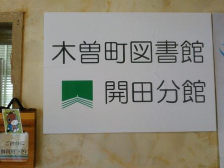 開田の図書館