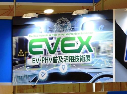 EVEX 2018【EV・PHV普及活用技術展 2018】に出展しました