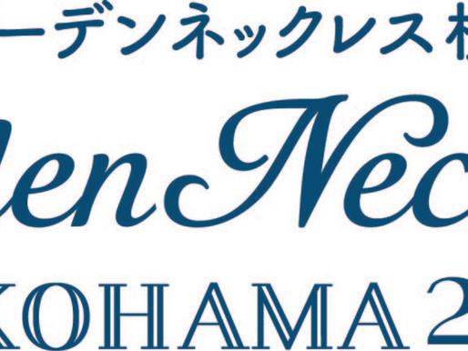 【Mobi Gen】ガーデンネックレス横浜2021が横浜市みなとエリアにて開催されています。