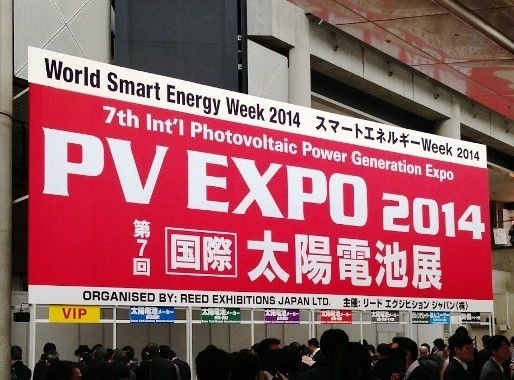 スマートエネルギーWeek 2014【第7回国際太陽電池展 PV EXPO 2014】に出展しました
