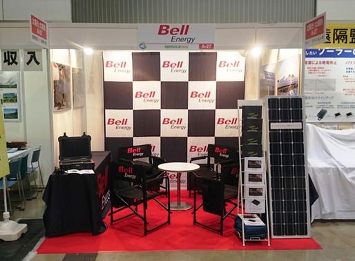 再生可能エネルギー産業フェア(REIF)2015に出展しました