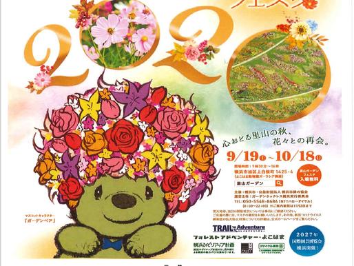 【MOBI GEN】横浜市「秋の里山ガーデンフェスタ2020」にて、MOBI GENがキッチンカーへの電力供給を行います。