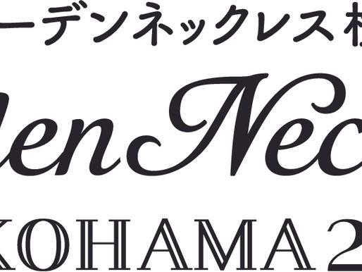 【Mobi Gen】横浜市「里山ガーデンフェスタ2021春」にて、Mobi Genがキッチンカーへの電力供給を行います。