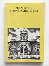 Книга «Рязанские достопамятности»