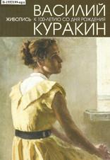 Портрет Т. С. Симоновой. 1957 г.