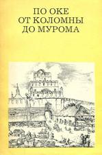 Книга «По Оке от Коломны до Мурома»