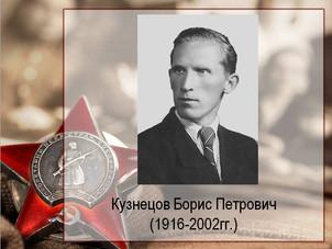 Кузнецов Б.П..jpg