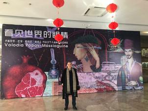 Выставка Владимира Попова-Масягина. Китай, 2019 г.