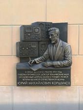 Памятная доска профессору Ю.Коршунову