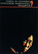 Плакат. 1989 год
