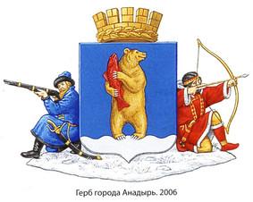 Шелковенко герб анадырь.jpg