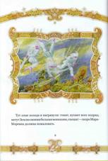 """Из иллюстраций к книге Комиссарова А.Н. """"Живая сказка"""""""