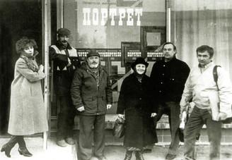 Открытие обласной выставки «Портрет». Рязань, 1988 год