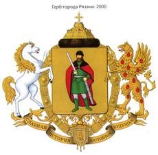 Шелковенко герб Рязани.jpg