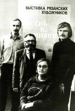 Открытие выставки «Осень в Инякино». 1989 год