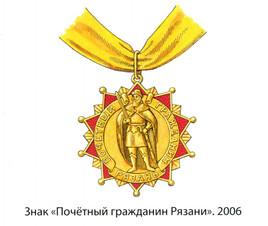 Шелковенко Рязань.jpg
