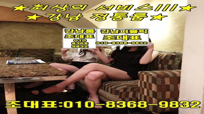 강남룸|조대표:010-8368-9832I룸퍼블릭