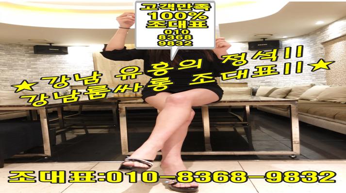 강남접대|조대표:010-8368-9832I강남접대장소