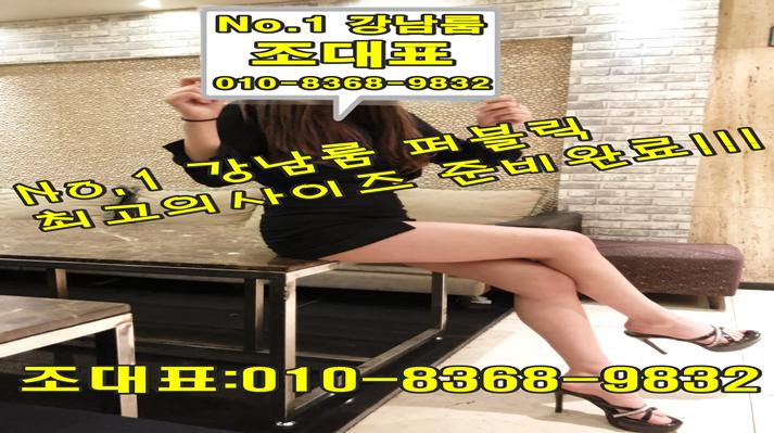 강남룸싸롱|조대표:010-8368-9832|강남룸살롱