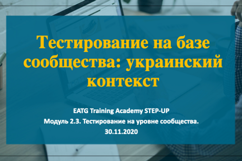 Тестирование на базе сообщества: украинский контекст