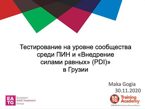 Тестирование на уровне сообщества среди ПИН и «Внедрение силами равных» (PDI)» в Грузии