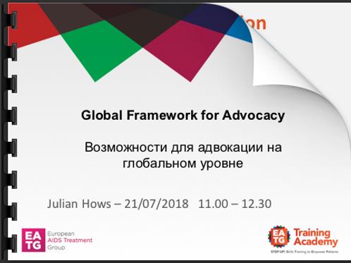 Global Framework for Advocacy Возможности для адвокации на глобальном уровне