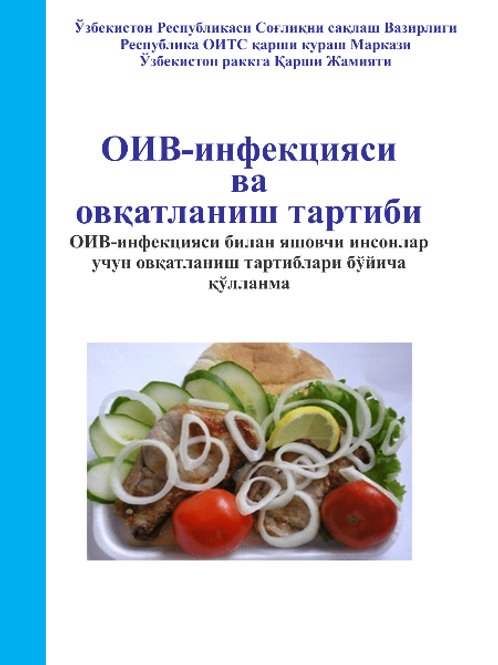 Nutrition and HIV - Uzbek in Cyrillic