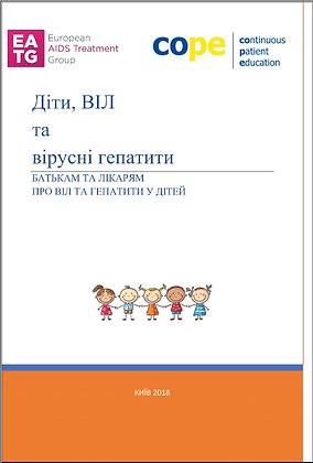 Children, HIV and hepatitis - Ukrainian